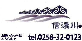 お問い合わせはこちらまで Tel.0258-36-1323